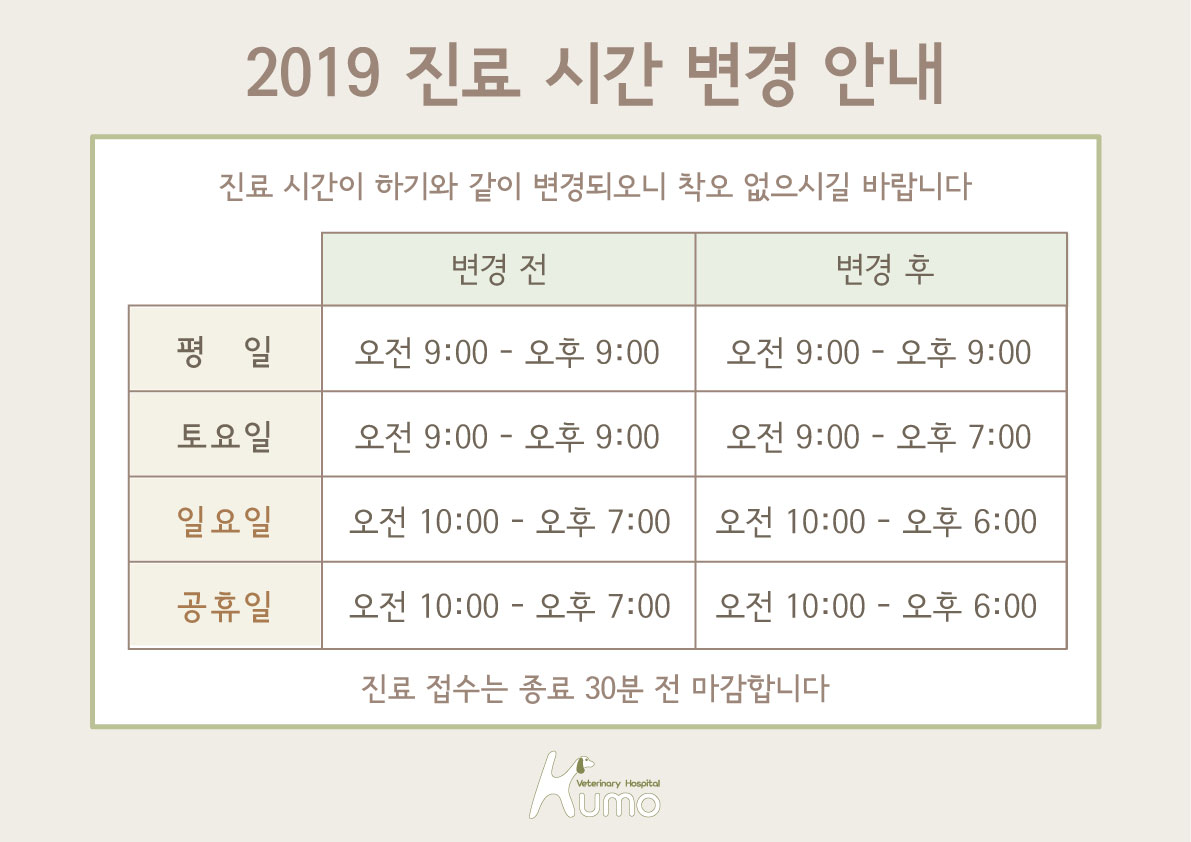 2019진료시간변경안내