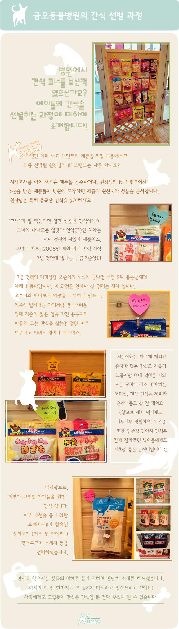 간식선별과정-최종.jpg